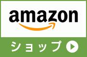 Amazonショップ