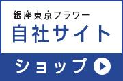 銀座東京フラワー自社サイトショップ