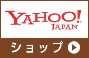 Yahooショップ